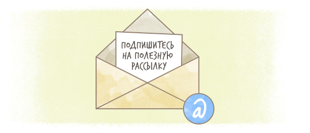 Cтруктура email-письма