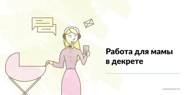 Работа в интернете для девушек в декрете работа в новосибирске девушкам с ежедневной оплатой