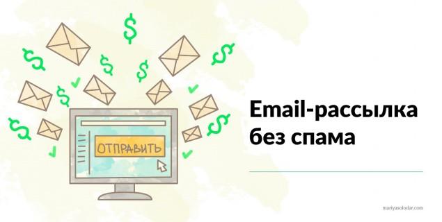 Как настроить email-рассылку и не попасть в спам