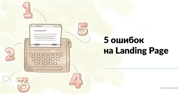 5 главных ошибок при создании лендингов