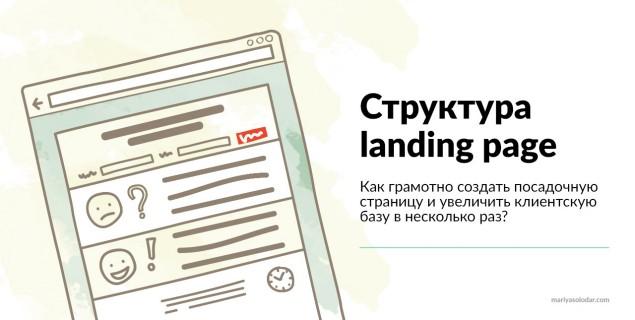 Структура landing page. Как грамотно создать посадочную страницу и увеличить клиентскую базу в несколько раз?