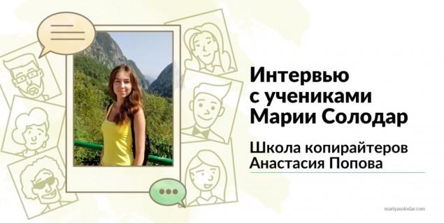 Мария Солодар отзывы учеников «Школы копирайтинга».Анастасия Попова, г.Пермь,