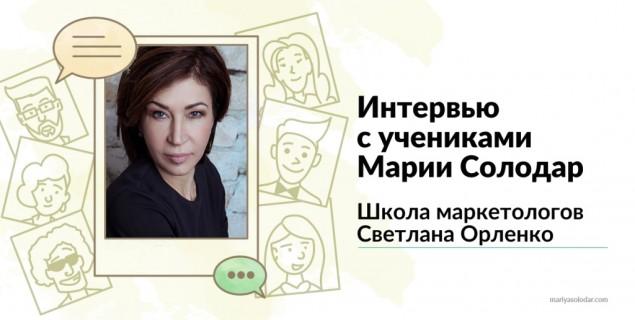 Мария Солодар отзывы учеников «Школы интернет-маркетологов». Светлана Орленко, г. Москва