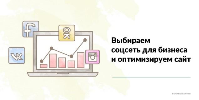 SMM и SMO: продвижение бизнеса в социальных сетях