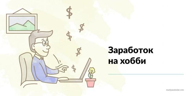 Как зарабатывать на том, что нравится? Делаем хобби своим способом заработать