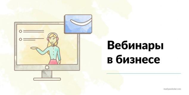 Как использовать вебинары в любой сфере бизнеса