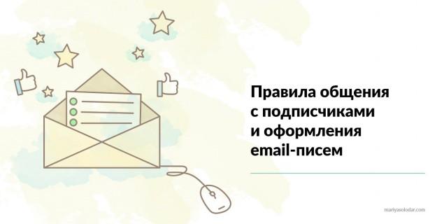 Как написать письмо для email-рассылки, которое понравится читателю
