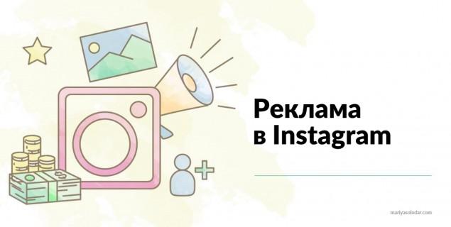 Реклама в Инстаграм больше не работает?