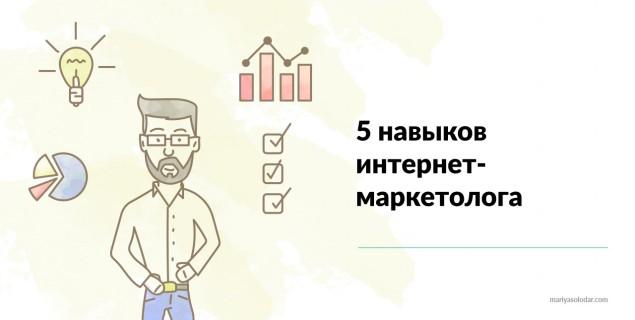 5 навыков хорошего интернет-маркетолога