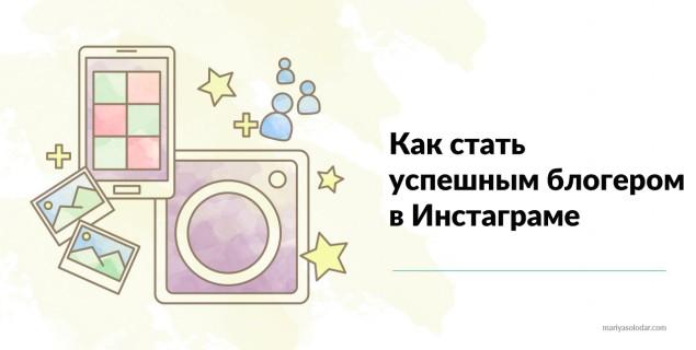 Как стать звездой Инстаграма