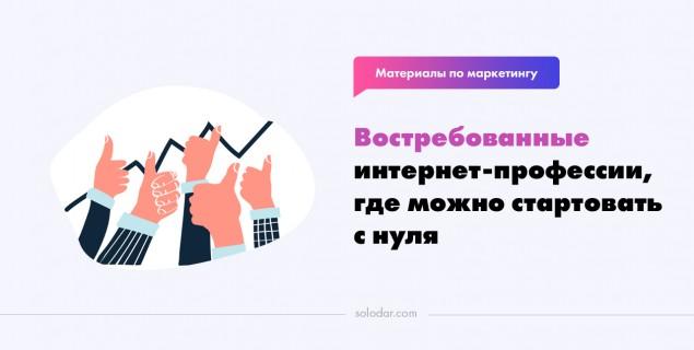 ТОП-6 интернет-профессий будущего