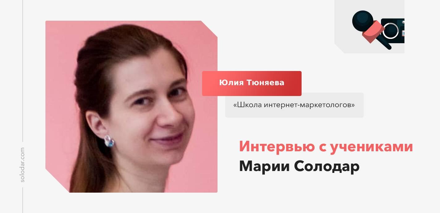 Мария Солодар отзывы о курсах. «Школа интернет-маркетологов». Студент Юлия Тюняева, Тверская область