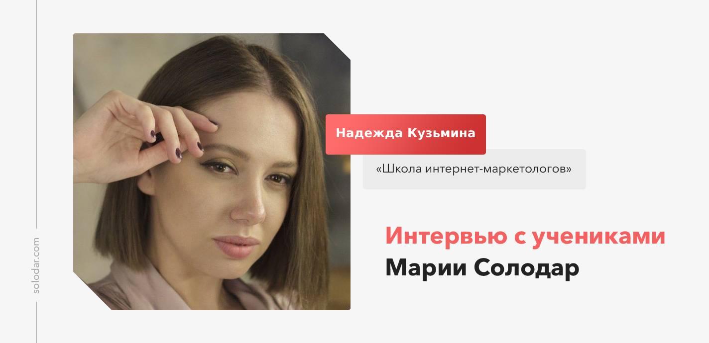 Мария Солодар отзывы о курсах. «Школа интернет-маркетологов». Студент Надежда Кузьмина, г. Барнаул
