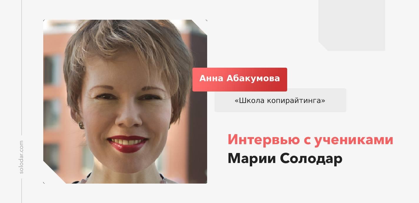 Мария Солодар отзывы о курсах. «Школа копирайтинга». Студент Анна Абакумова, г. Москва