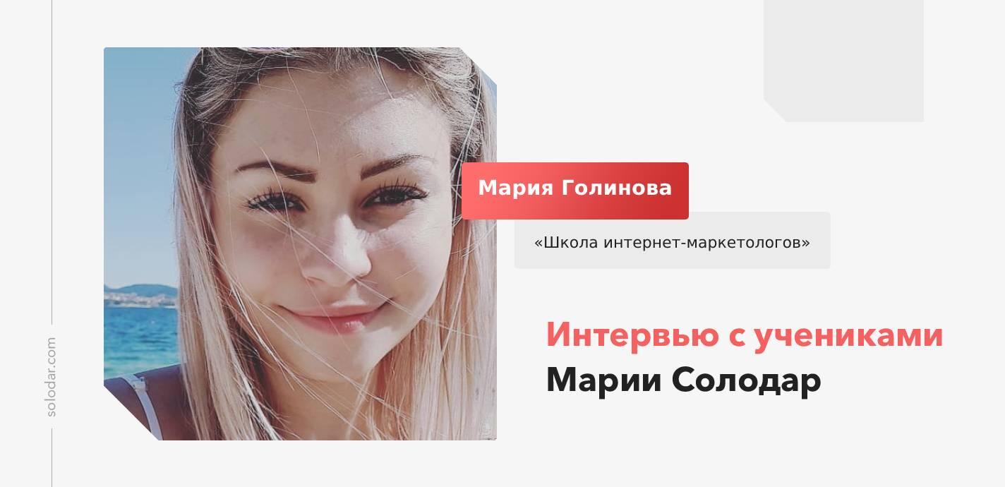 Мария Солодар отзывы о курсах. «Школа интернет-маркетологов». Студент Мария Голинова, г. Нур-Султан